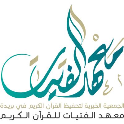 شعار الجمعية الخيرية لتحفيط القراءن الكريم بريدة ,Logo , icon , SVG شعار الجمعية الخيرية لتحفيط القراءن الكريم بريدة