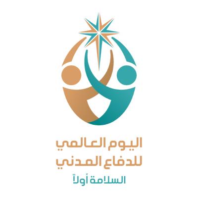شعار الدفاع المدني ٢٠٢٠ ,Logo , icon , SVG شعار الدفاع المدني ٢٠٢٠