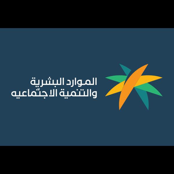 شعار الموارد البشريه السعودية ,Logo , icon , SVG شعار الموارد البشريه السعودية