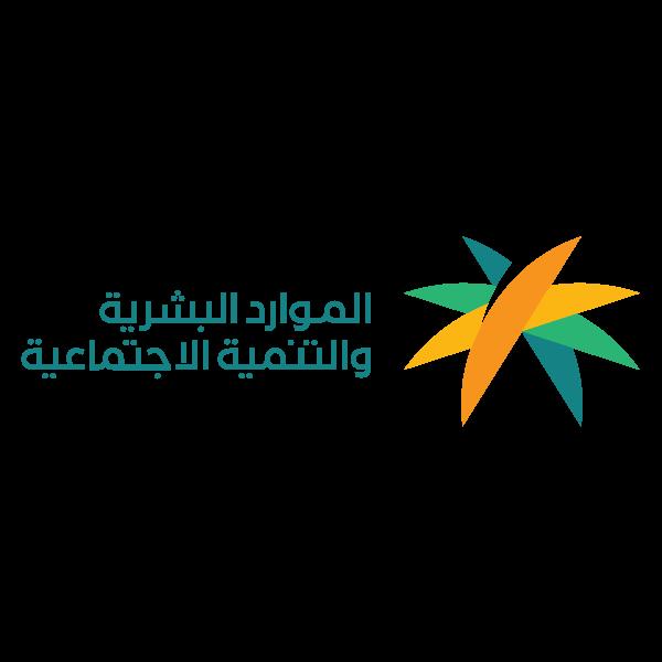 شعار وزاة الموارد البشريه السعودية الجديد ,Logo , icon , SVG شعار وزاة الموارد البشريه السعودية الجديد