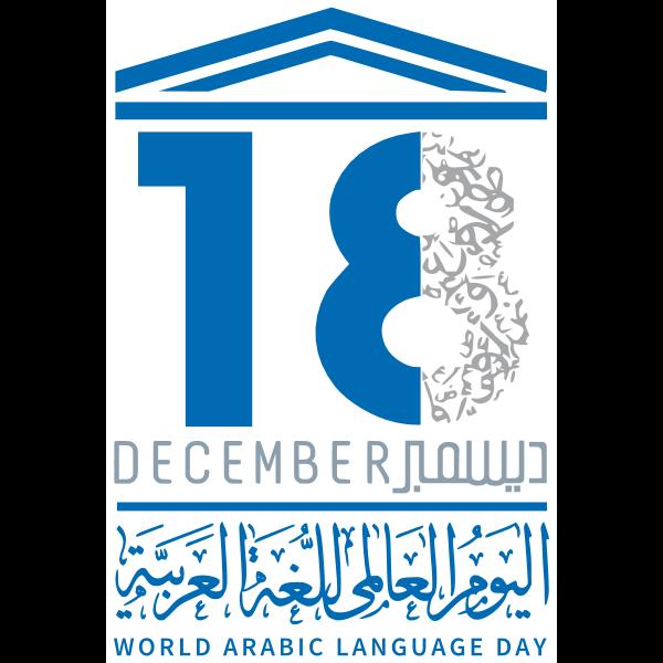 شعار اليوم العالمي للغة العربية الرسمي ,Logo , icon , SVG شعار اليوم العالمي للغة العربية الرسمي