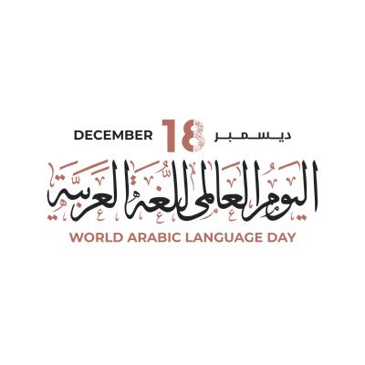 شعار اليوم العالمي للغة العربية 2 ,Logo , icon , SVG شعار اليوم العالمي للغة العربية 2