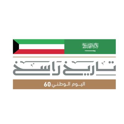 شعار اليوم الوطني الكويتيي تاريخي راسخ ,Logo , icon , SVG شعار اليوم الوطني الكويتيي تاريخي راسخ