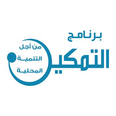 شعار برنامج التمكين دقة عالية ,Logo , icon , SVG شعار برنامج التمكين دقة عالية