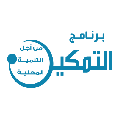 شعار برنامج التمكين ,Logo , icon , SVG شعار برنامج التمكين