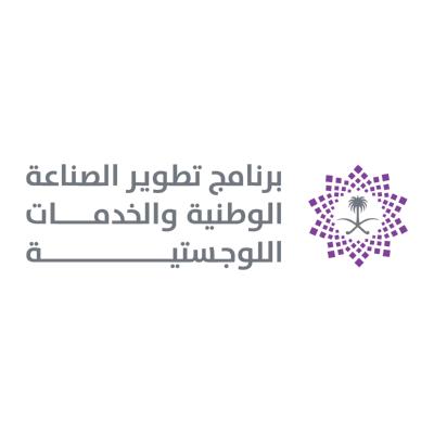 شعار برنامج تطوير الصناعة الوطنية والخدمات اللوجستية ,Logo , icon , SVG شعار برنامج تطوير الصناعة الوطنية والخدمات اللوجستية