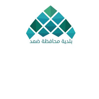 شعار بلدية محافظة ضمد
