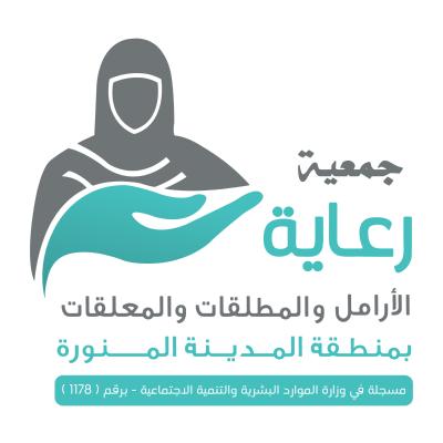 شعار جمعية رعاية الأرامل والمطلقات والمعلقات بمنطقة المدينة المنورة