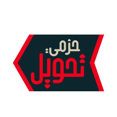 شعار حزمي تحويل ,Logo , icon , SVG شعار حزمي تحويل