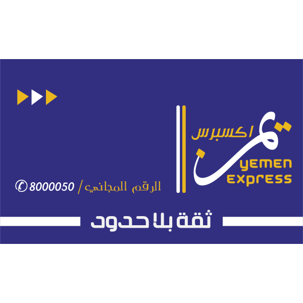 شعار شركة العيدروس للصرافة  يمن اكسبرس ,Logo , icon , SVG شعار شركة العيدروس للصرافة  يمن اكسبرس