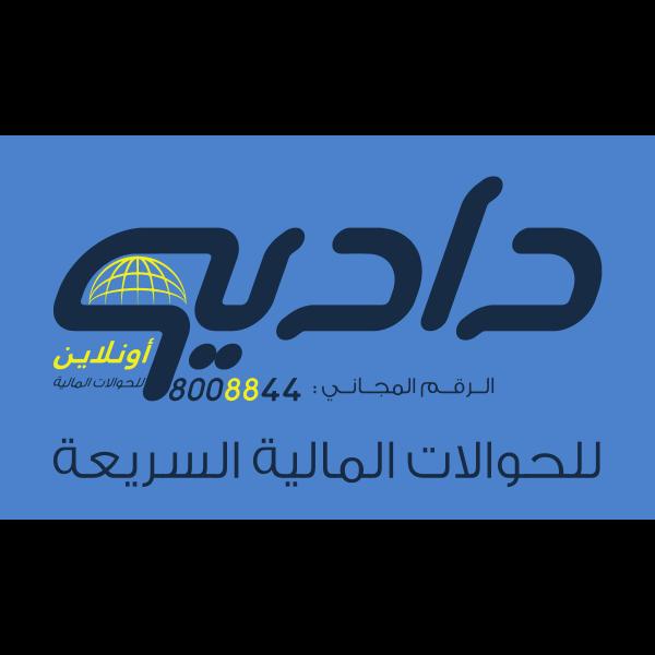 شعار شركة دادية للصرافة 2 ,Logo , icon , SVG شعار شركة دادية للصرافة 2