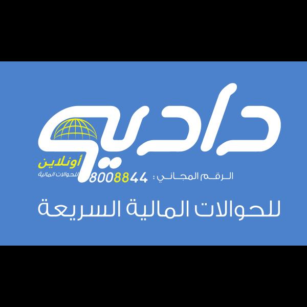 شعار شركة دادية للصرافة