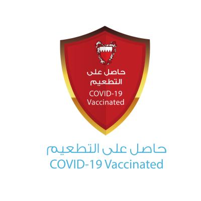 شعار شهادة تطعيم  لفيروس كورونا  البحرين ,Logo , icon , SVG شعار شهادة تطعيم  لفيروس كورونا  البحرين