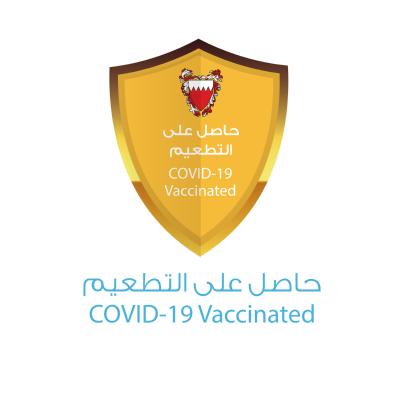 شعار شهادة تطعيم  لفيروس كورونا  البحرين