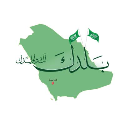 شعار فعاليه بلدك لك ولولدك السودة ,Logo , icon , SVG شعار فعاليه بلدك لك ولولدك السودة