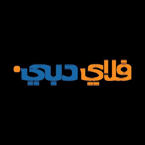 شعار فلاي دبي ,Logo , icon , SVG شعار فلاي دبي