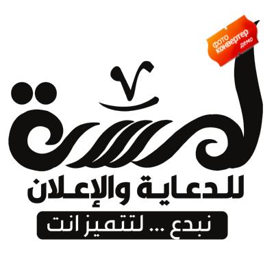 شعار لمسة الاخير ,Logo , icon , SVG شعار لمسة الاخير