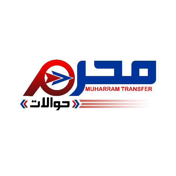 شعار محرم حوالات شركة ابو عبدالله محرم للصرافة ,Logo , icon , SVG شعار محرم حوالات شركة ابو عبدالله محرم للصرافة