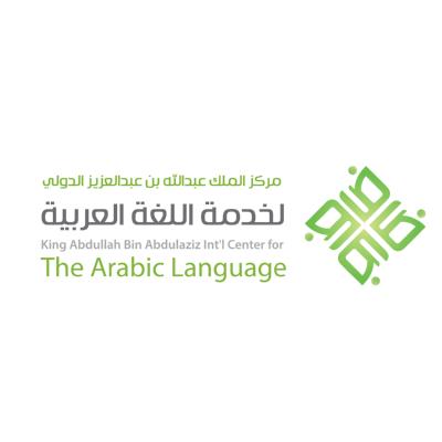 شعار مركز الملك عبد الله الدولي لخدمة اللغة العربية ,Logo , icon , SVG شعار مركز الملك عبد الله الدولي لخدمة اللغة العربية