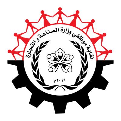 شعار نقابة موظفي الصناعة والتجارة رسم ,Logo , icon , SVG شعار نقابة موظفي الصناعة والتجارة رسم