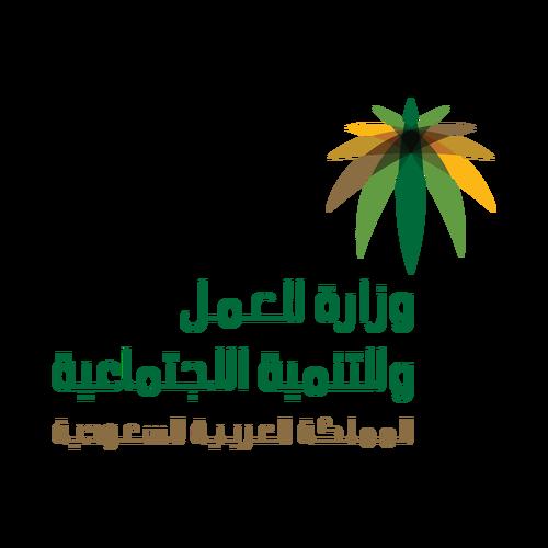 شعار وزارة العمل والتنمية الاجتماعية ,Logo , icon , SVG شعار وزارة العمل والتنمية الاجتماعية