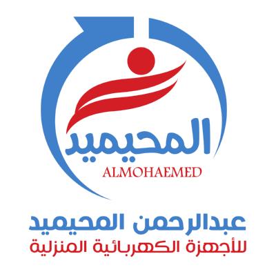 شعار المحيميد للاجهزة الكهربائية المنزلية ,Logo , icon , SVG شعار المحيميد للاجهزة الكهربائية المنزلية