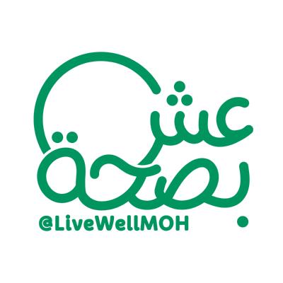 شعار عش بصحة Live will moh وزارة الصحة ,Logo , icon , SVG شعار عش بصحة Live will moh وزارة الصحة