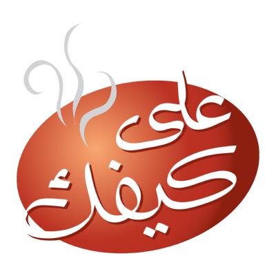 شعار على كيفك ,Logo , icon , SVG شعار على كيفك