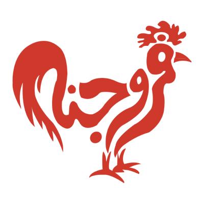 شعار فروجنا ,Logo , icon , SVG شعار فروجنا