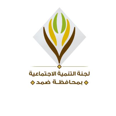 شعار لجنة التنمية الاجتماعية محافظة ضمد ,Logo , icon , SVG شعار لجنة التنمية الاجتماعية محافظة ضمد