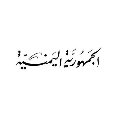 شعار مخطوطة الجمهورية اليمنية ,Logo , icon , SVG شعار مخطوطة الجمهورية اليمنية