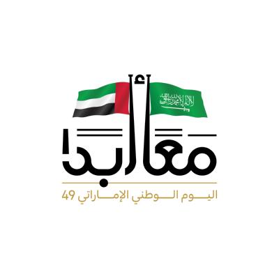 شعار مـعًا أبدًا 49 اليوم الوطني الإماراتي ,Logo , icon , SVG شعار مـعًا أبدًا 49 اليوم الوطني الإماراتي