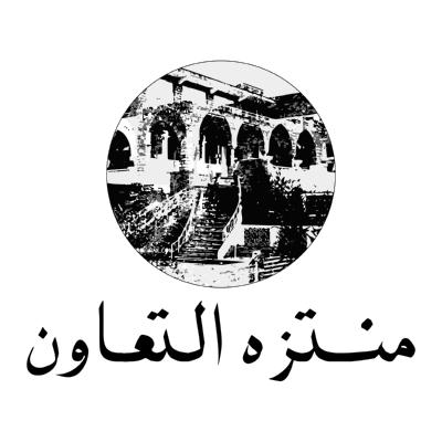 شعار منتزه التعاون ,Logo , icon , SVG شعار منتزه التعاون