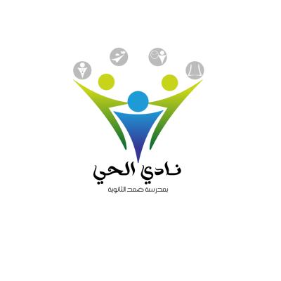 شعار نادي الحي مدرسة ضمد الثانوية