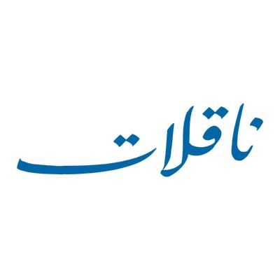 شعار ناقلات ,Logo , icon , SVG شعار ناقلات