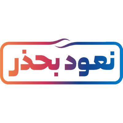 شعار نعود بحذر ,Logo , icon , SVG شعار نعود بحذر