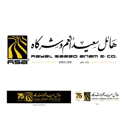شعار هائل سعيد أنعم ,Logo , icon , SVG شعار هائل سعيد أنعم