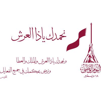 هوية وشعار اليوم الوطني القطري  2020 ,Logo , icon , SVG هوية وشعار اليوم الوطني القطري  2020