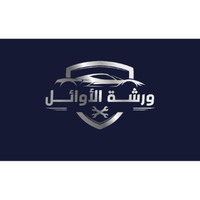 شعار ورشة الأوائل ,Logo , icon , SVG شعار ورشة الأوائل