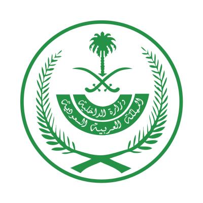 شعار وزارة الداخلية ,Logo , icon , SVG شعار وزارة الداخلية