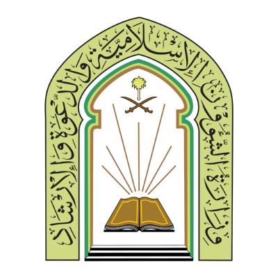 شعار وزارة الشؤون الإسلامية والدعوة والارشاد ,Logo , icon , SVG شعار وزارة الشؤون الإسلامية والدعوة والارشاد