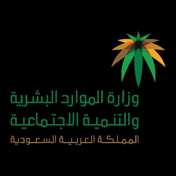 شعار وزارة الموارد البشرية والتنمية الإجتماعية ,Logo , icon , SVG شعار وزارة الموارد البشرية والتنمية الإجتماعية