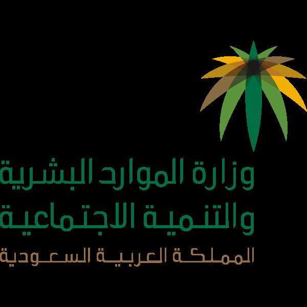 شعار وزارة الموارد البشرية ,Logo , icon , SVG شعار وزارة الموارد البشرية
