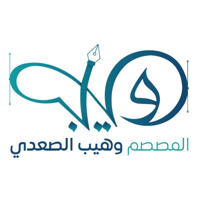 شعار وهيب الصعدي ,Logo , icon , SVG شعار وهيب الصعدي