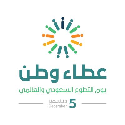 شعار يوم التطوع السعودي والعالمي ,Logo , icon , SVG شعار يوم التطوع السعودي والعالمي