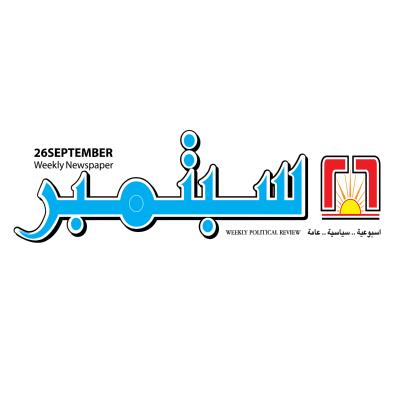 شعار ٢٦ سبتمبر ,Logo , icon , SVG شعار ٢٦ سبتمبر