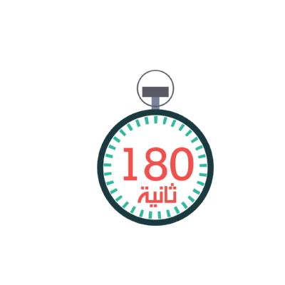 شعار 180  ثانية ,Logo , icon , SVG شعار 180  ثانية