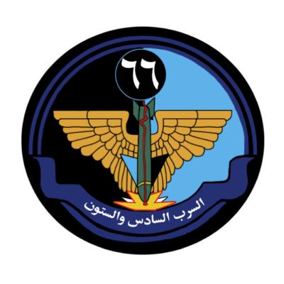 شعار 66 Squadron RSAF السرب السادس والستون ,Logo , icon , SVG شعار 66 Squadron RSAF السرب السادس والستون