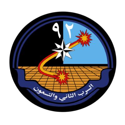 شعار 92 Squadron RSAF السرب الثاني والتسعون ,Logo , icon , SVG شعار 92 Squadron RSAF السرب الثاني والتسعون