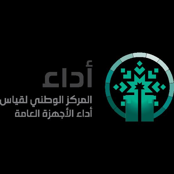 شعار أداء | اداء المركز الوطني لقياس أداء الأجهزة العامة ,Logo , icon , SVG شعار أداء | اداء المركز الوطني لقياس أداء الأجهزة العامة